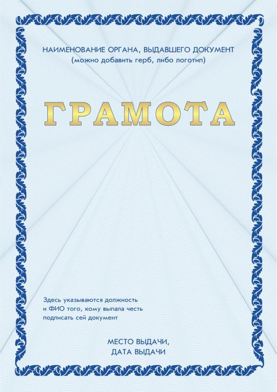 ЦЦП Полноцвет Шаблоны дипломов Грамота 001 · Грамота 002