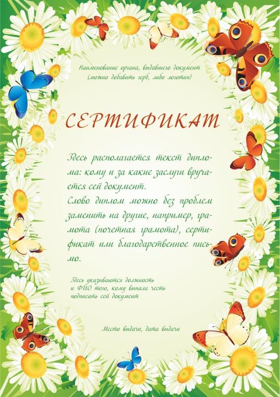 ЦЦП Полноцвет Шаблоны дипломов Сертификат 005 · Сертификат 006